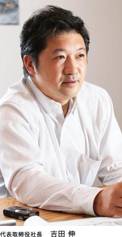代表取締役社長 吉田 伸